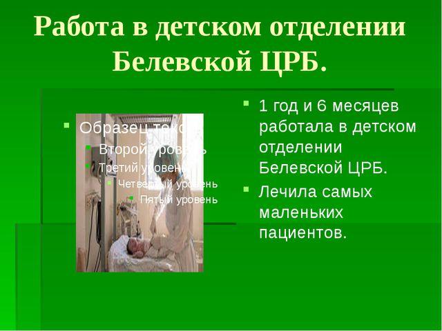 Работа в детском отделении Белевской ЦРБ. 1 год и 6 месяцев работала в детско...