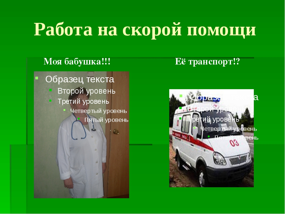Работа на скорой помощи Моя бабушка!!! Её транспорт!?