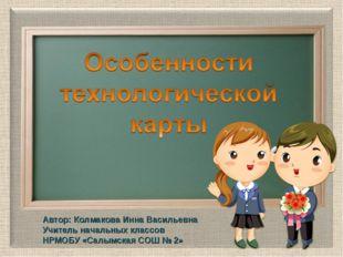 Автор: Колмакова Инна Васильевна Учитель начальных классов НРМОБУ «Салымс