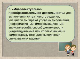 3. «Интеллектуально-преобразовательная деятельность»для выполнения ситуатив