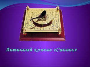 Античный компас «Сынань»