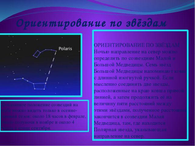 Ориентирование по звёздам ОРИЕНТИРОВАНИЕ ПО ЗВЁЗДАМ Ночью направление на севе...