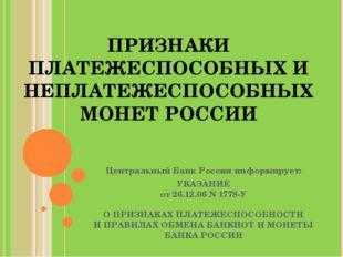 ПРИЗНАКИ ПЛАТЕЖЕСПОСОБНЫХ И НЕПЛАТЕЖЕСПОСОБНЫХ МОНЕТ РОССИИ Центральный Банк