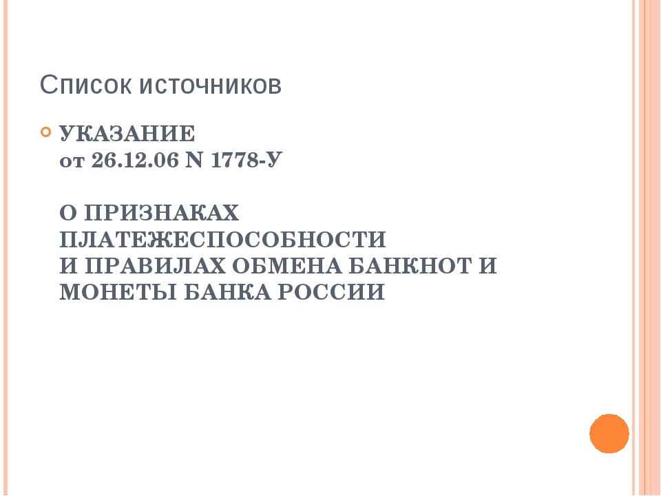 Список источников УКАЗАНИЕ от 26.12.06 N 1778-У О ПРИЗНАКАХ ПЛАТЕЖЕСПОСОБНОСТ...