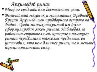 Архимедов рычаг Могучее средство для достижения цели. Величайший механик и ма