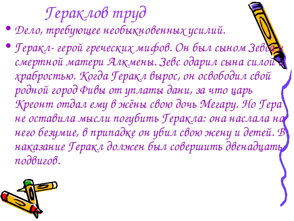Гераклов труд Дело, требующее необыкновенных усилий. Геракл- герой греческих...