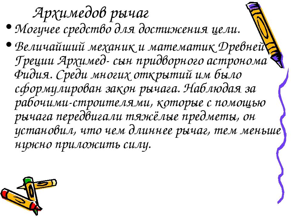 Архимедов рычаг Могучее средство для достижения цели. Величайший механик и ма...