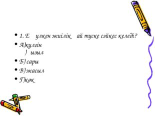 1. Ең үлкен жиілік қай түске сәйкес келеді? А)күлгін Ә)қызыл Б) сары В) жасыл