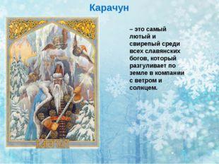 – это самый лютый и свирепый среди всех славянских богов, который разгуливает