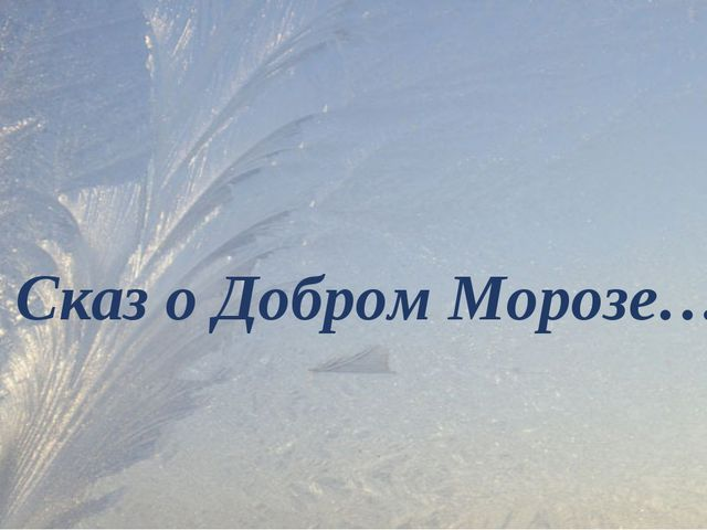 Сказ о Добром Морозе…