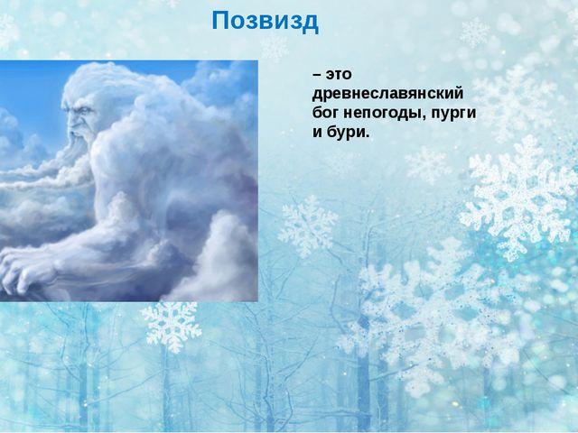 Позвизд – это древнеславянский бог непогоды, пурги и бури.