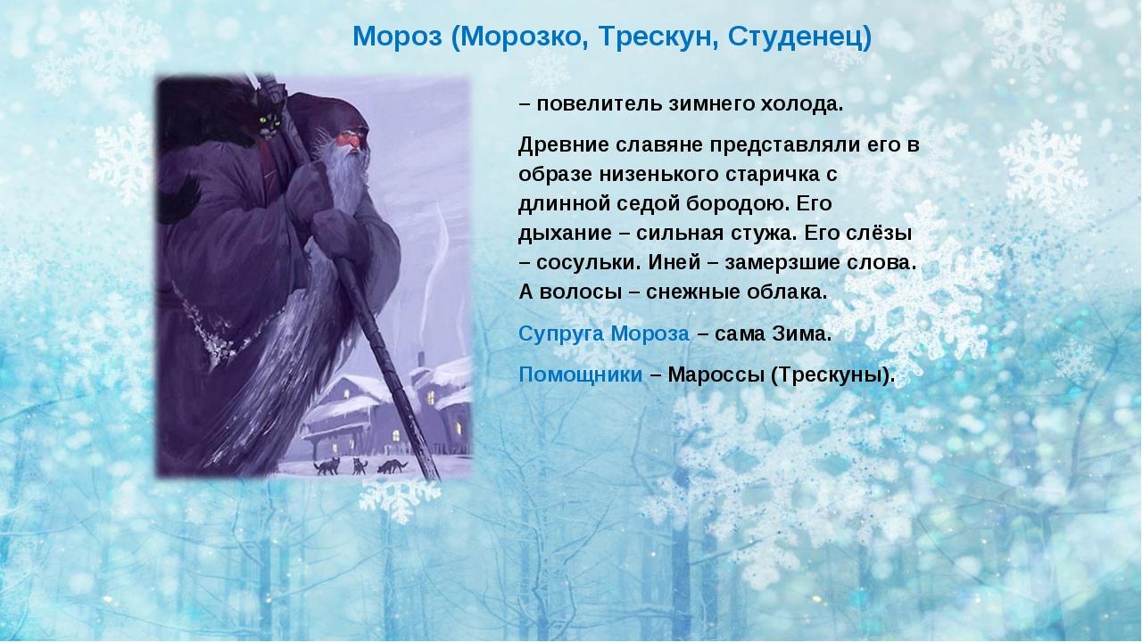 – повелитель зимнего холода. Древние славяне представляли его в образе низень...