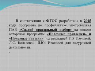 В соответствии с ФГОС разработана в 2015 году программа по профилактике у