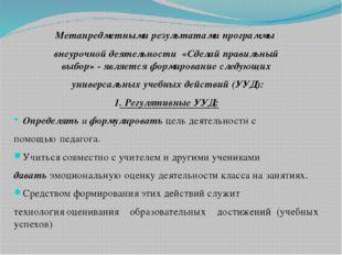 Метапредметнымирезультатамипрограммы внеурочнойдеятельности«Сделай прав