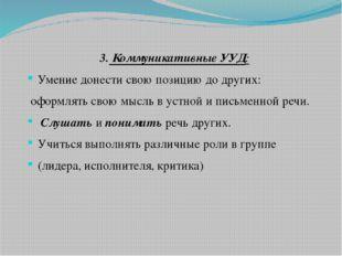 3.КоммуникативныеУУД: Умениедонестисвоюпозициюдодругих: оформлятьсво