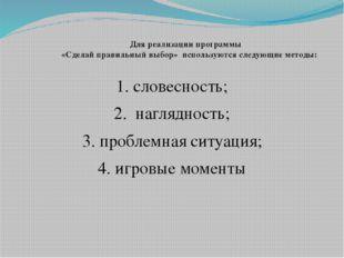Для реализации программы «Сделай правильный выбор» используются следующиеме