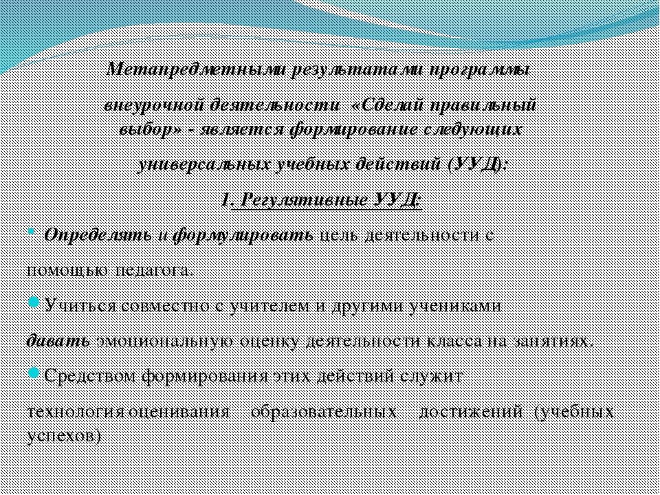 Метапредметнымирезультатамипрограммы внеурочнойдеятельности«Сделай прав...