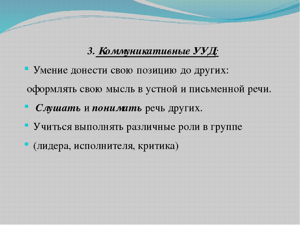3.КоммуникативныеУУД: Умениедонестисвоюпозициюдодругих: оформлятьсво...