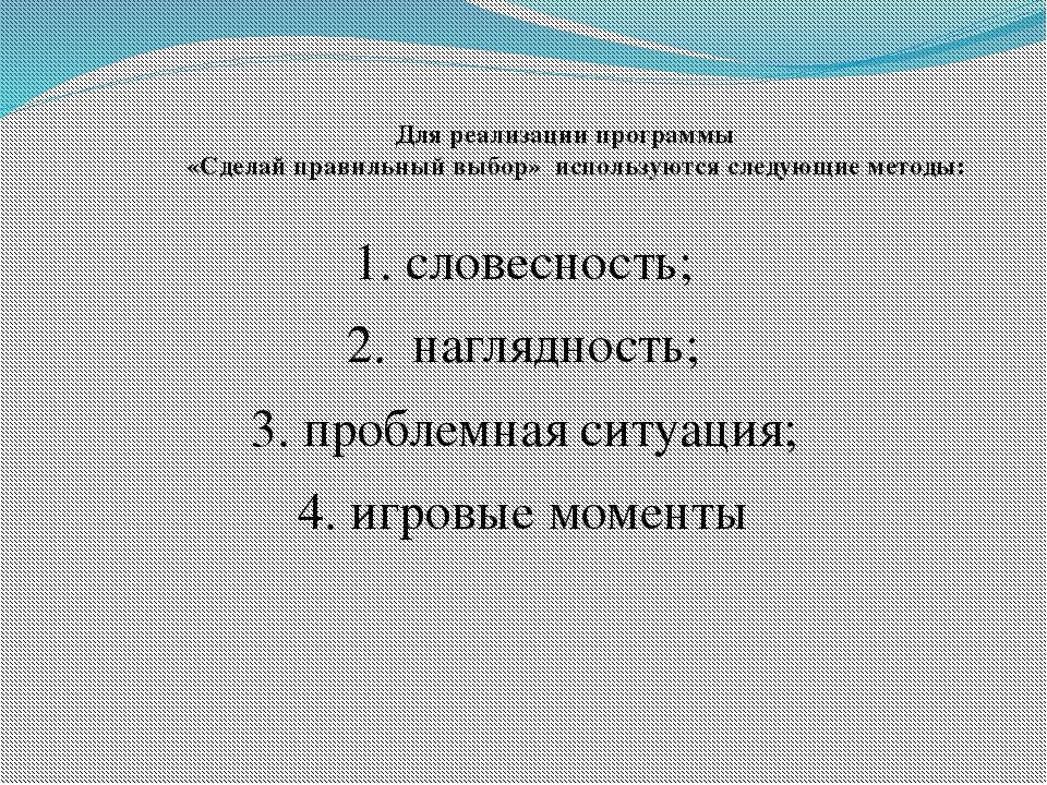 Для реализации программы «Сделай правильный выбор» используются следующиеме...