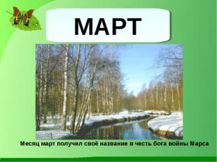 МАРТ Месяц март получил своё название в честь бога войны Марса