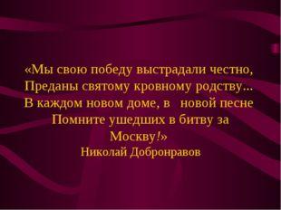 «Мы свою победу выстрадали честно, Преданы святому кровному родству... В кажд