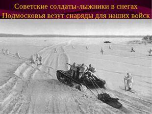 Советские солдаты-лыжники в снегах Подмосковья везут снаряды для наших войск