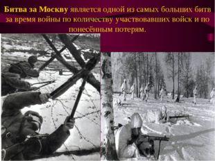 Битва за Москву является одной из самых больших битв за время войны по колич