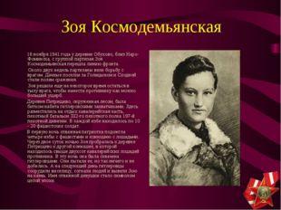 Зоя Космодемьянская 18 ноября 1941 года у деревни Обухово, близ Наро-Фоминска