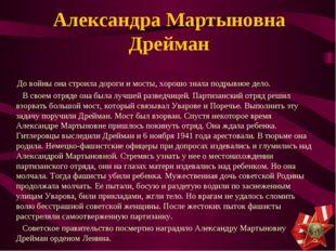 Александра Мартыновна Дрейман До войны она строила дороги и мосты, хорошо зна