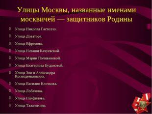 Улицы Москвы, названные именами москвичей — защитников Родины Улица Николая Г