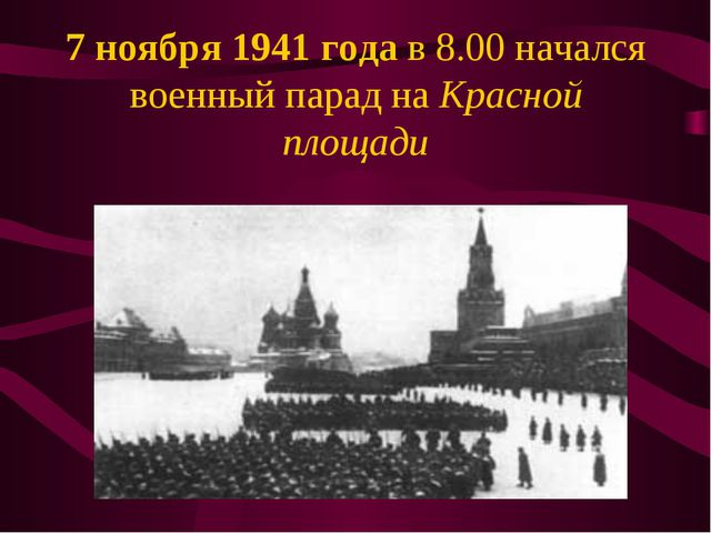 7 ноября 1941 года в 8.00 начался военный парад на Красной площади