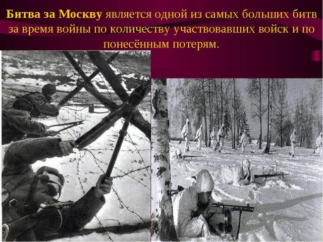 Битва за Москву является одной из самых больших битв за время войны по колич...