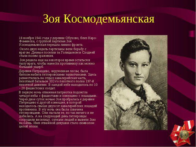 Зоя Космодемьянская 18 ноября 1941 года у деревни Обухово, близ Наро-Фоминска...