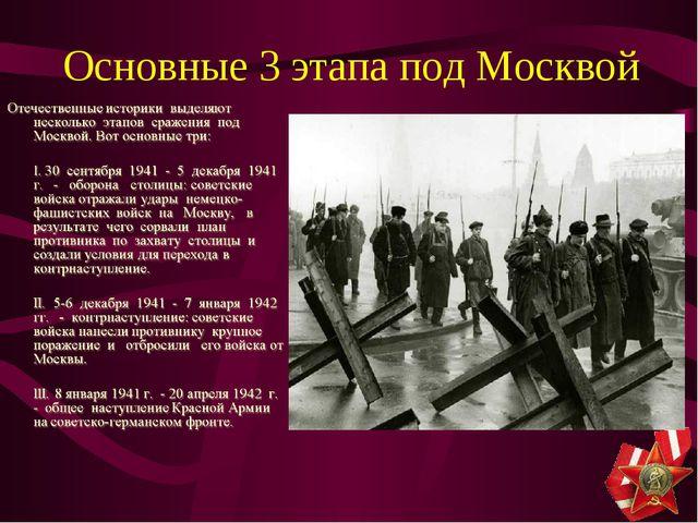 Основные 3 этапа под Москвой