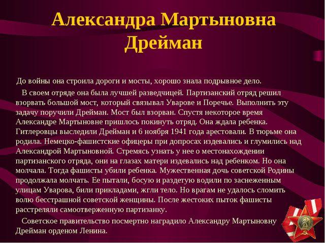 Александра Мартыновна Дрейман До войны она строила дороги и мосты, хорошо зна...
