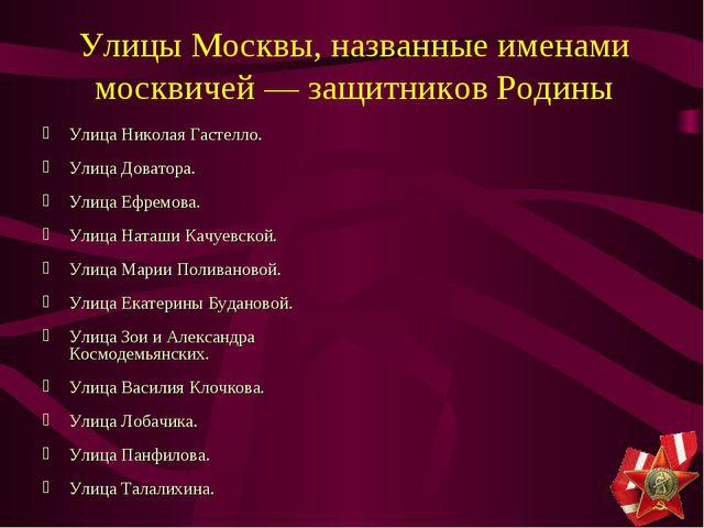 Улицы Москвы, названные именами москвичей — защитников Родины Улица Николая Г...