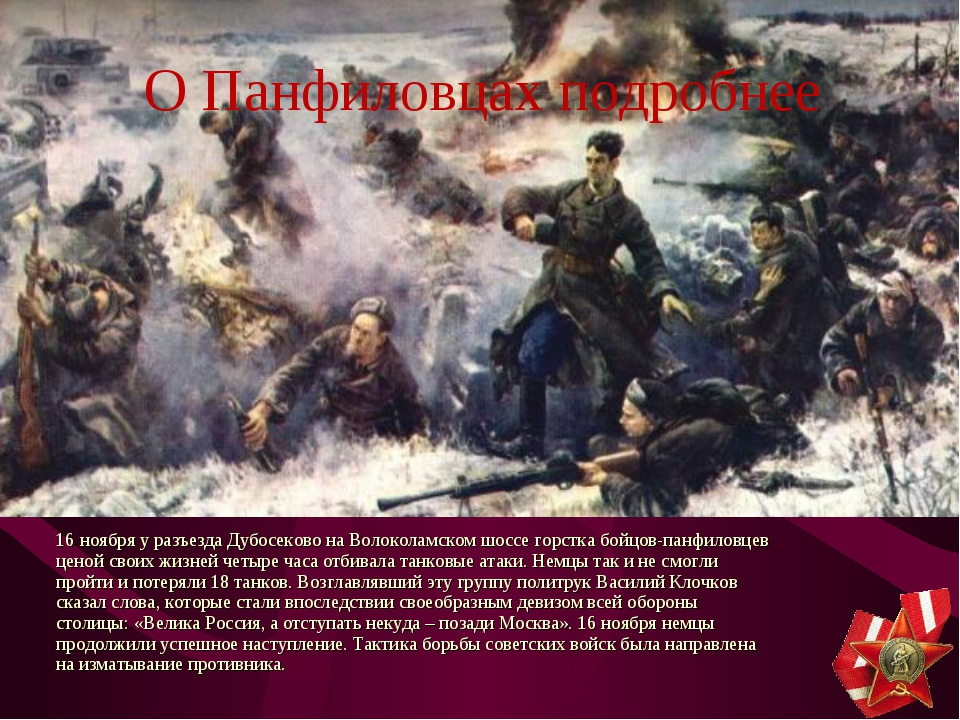 16 ноября у разъезда Дубосеково на Волоколамском шоссе горстка бойцов-панфил...