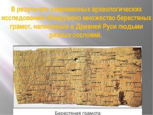В результате современных археологических исследований обнаружено множество бе
