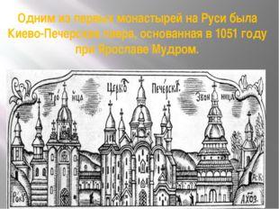 Одним из первых монастырей на Руси была Киево-Печерская лавра, основанная в 1