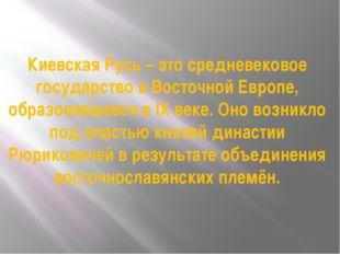 Киевская Русь – это средневековое государство в Восточной Европе, образовавш