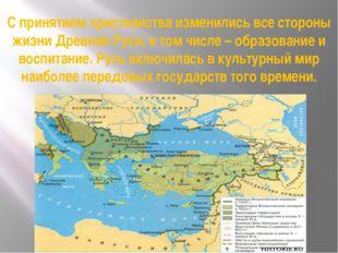 С принятием христианства изменились все стороны жизни Древней Руси, в том чис