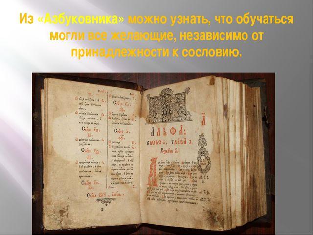 Из «Азбуковника» можно узнать, что обучаться могли все желающие, независимо о...