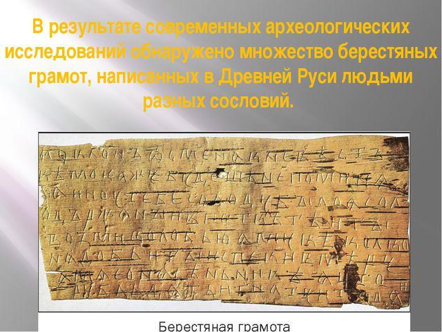 В результате современных археологических исследований обнаружено множество бе...