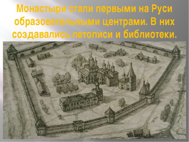 Монастыри стали первыми на Руси образовательными центрами. В них создавались...