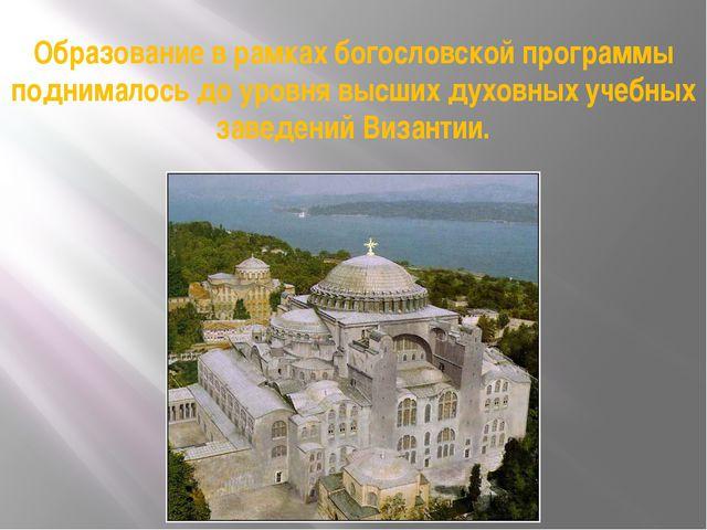 Образование в рамках богословской программы поднималось до уровня высших духо...