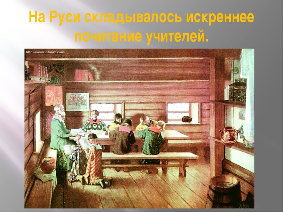 На Руси складывалось искреннее почитание учителей.