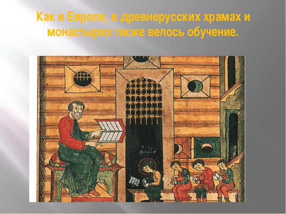 Как в Европе, в древнерусских храмах и монастырях также велось обучение.