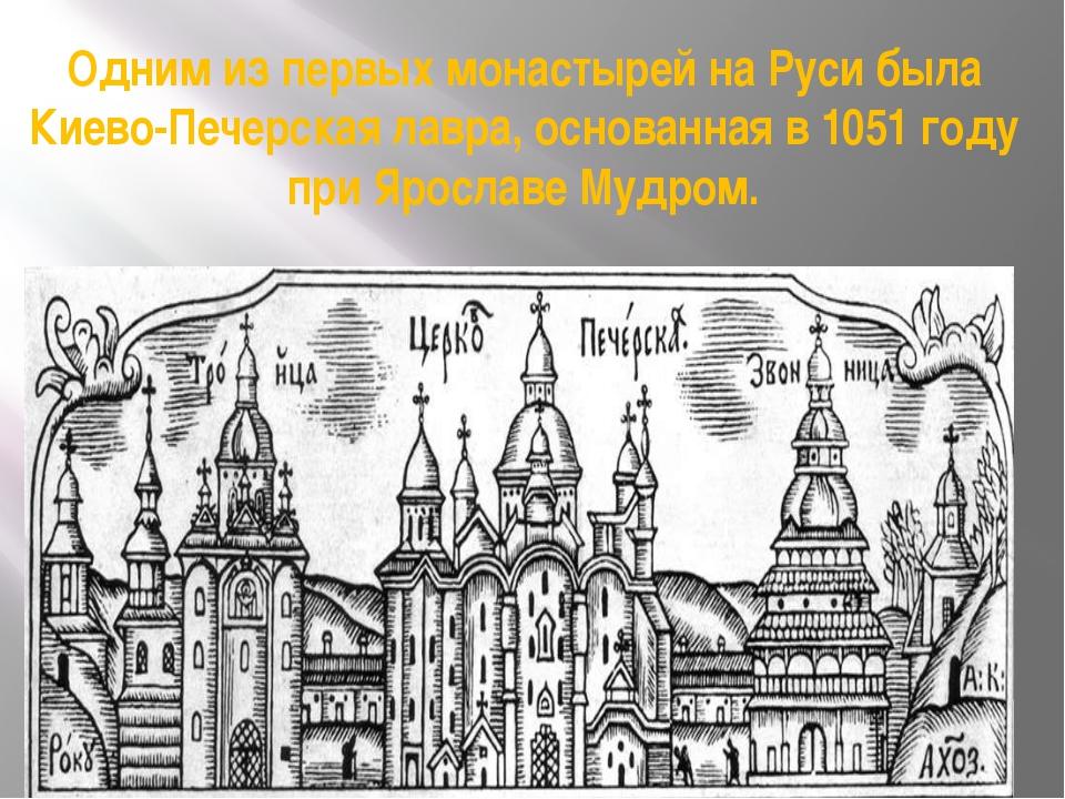 Одним из первых монастырей на Руси была Киево-Печерская лавра, основанная в 1...