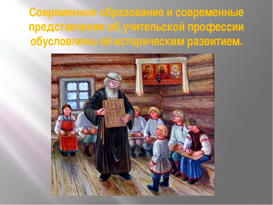 Современное образование и современные представления об учительской профессии...