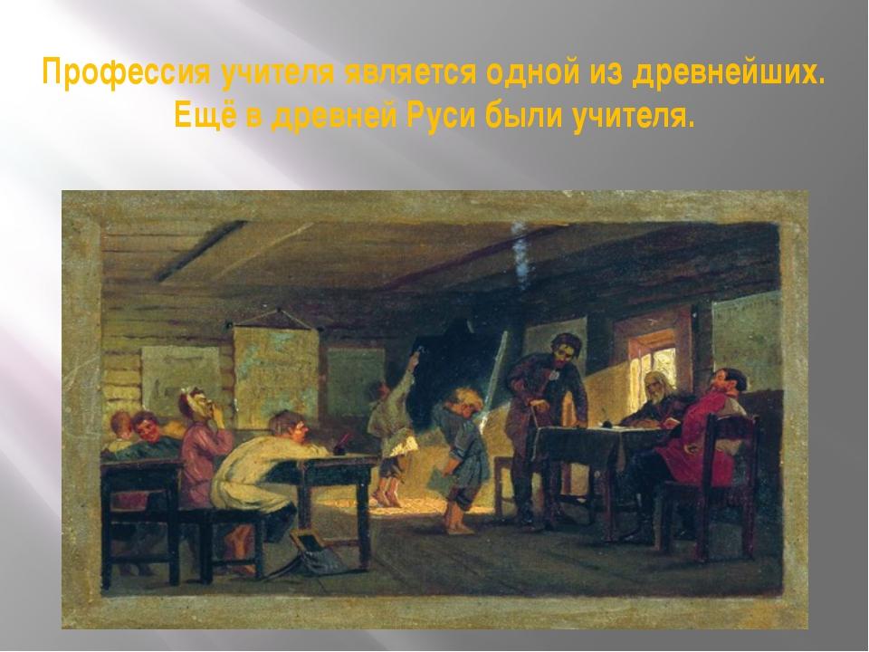 Профессия учителя является одной из древнейших. Ещё в древней Руси были учите...